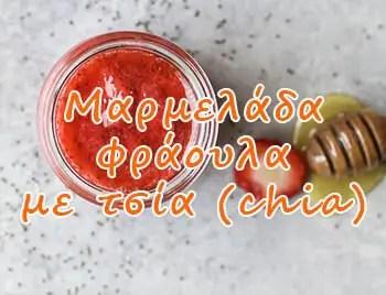 Μαρμελάδα φράουλα με τσία (chia)