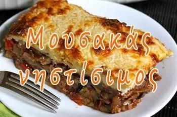 mousakas nistisimos - Μουσακάς νηστίσιμος, της Χριστίνας Κ.