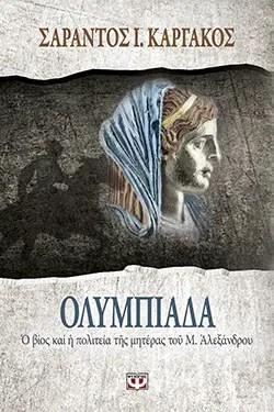 Ολυμπιάδα. Ο βίος και η πολιτεία της μητέρας του Μ. Αλέξανδρου