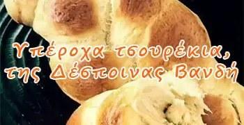 Υπέροχα τσουρέκια, της Δέσποινας Βανδή