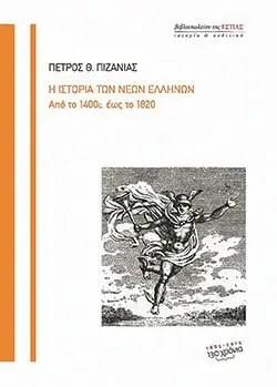 Η ιστορία των Νέων Ελλήνων