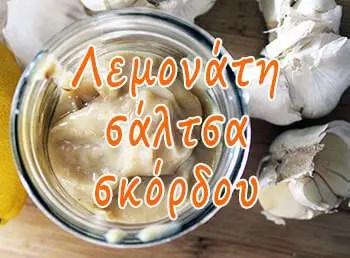 Λεμονάτη σάλτσα σκόρδου
