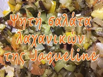Ψητή σαλάτα λαχανικών της Jaqueline