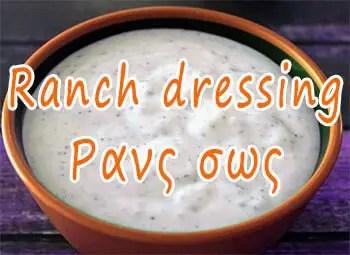 Ranch dressing - Ρανς σως