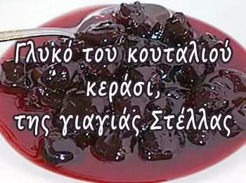 Γλυκό του κουταλιού κεράσι
