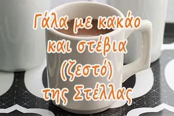 Γάλα με κακάο και στέβια (ζεστό)