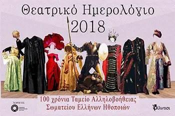 Θεατρικό Ημερολόγιο 2018