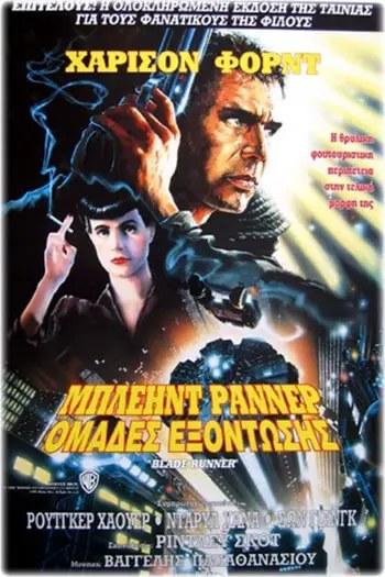 Blade Runner: Ομάδες εξόντωσης
