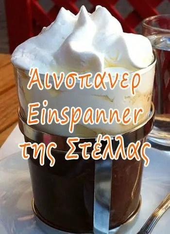 Άινσπανερ (Einspanner), της Στέλλας