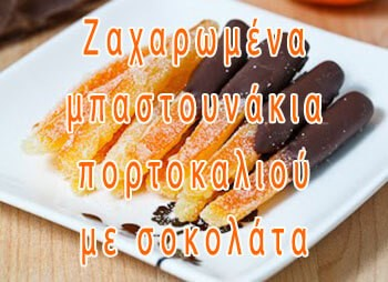 Ζαχαρωμένα μπαστουνάκια πορτοκαλιού με σοκολάτα