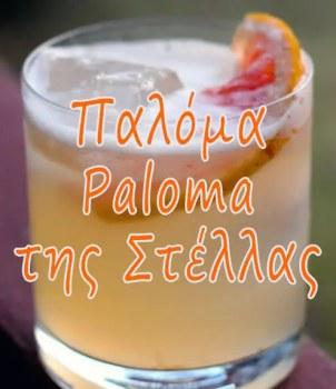 Παλόμα