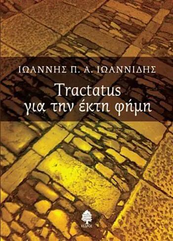 Tractatus για την έκτη φήμη