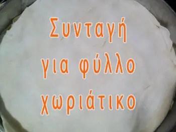 Συνταγή για φύλλο χωριάτικο