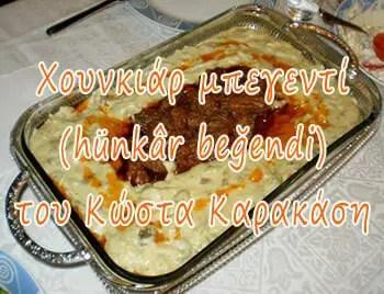Χουνκιάρ μπεγεντί (hunkar begendi)