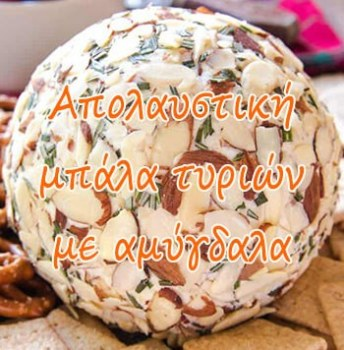 Απολαυστική μπάλα τυριών με αμύγδαλα
