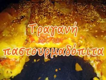 Τραγανή παστουρμαδόπιτα
