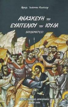 «Ανασκευή του Ευαγγελίου του Ιούδα – Σακλαμάρες», Αρχιμανδρίτης Ιωάννης Κωστώφ