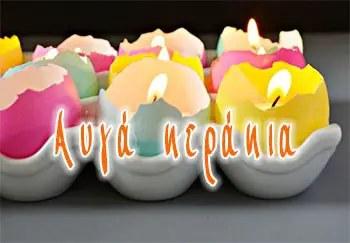 Αυγά κεράκια