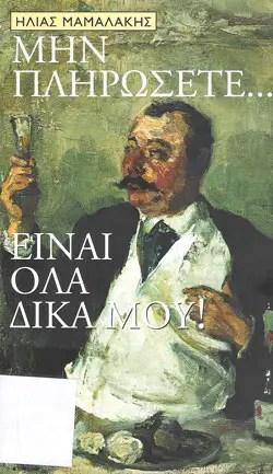 «Μην πληρώσετε... είναι όλα δικά μου!», Ηλίας Μαμαλάκης