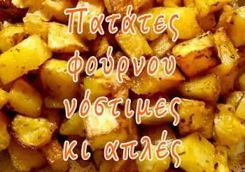 Πατάτες φούρνου νόστιμες κι απλές