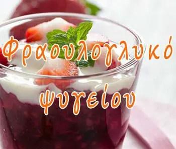 Φραουλογλυκό ψυγείου