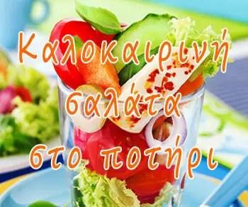 Καλοκαιρινή σαλάτα στο ποτήρι