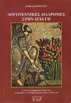 «Λογοτεχνικές διαδρομές στην Αγία Γη», Σοφία Κιόρογλου