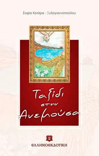 «Ταξίδι στην Ανεμούσα», Σοφία Κατάρα Ξυλογιαννοπούλου