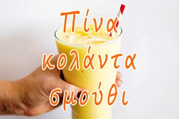 Πίνα κολάντα σμούθι – Pina Colada Smoothie