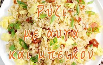 Ρύζι με αυγά και μπέικον
