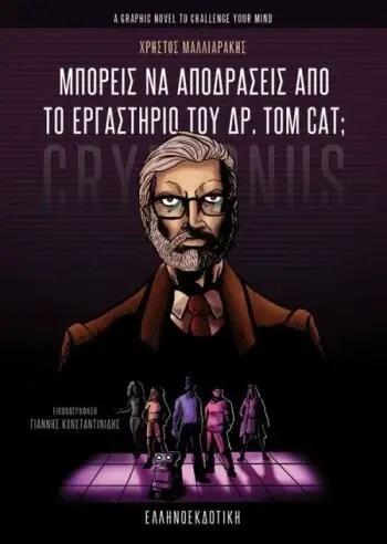 """""""Μπορείς να αποδράσεις από το εργαστήριο του Δρ Tom Cat;"""", Χρήστος Μαλλιαράκης"""