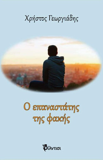 «Ο επαναστάτης της φακής», Χρήστος Γεωργιάδης