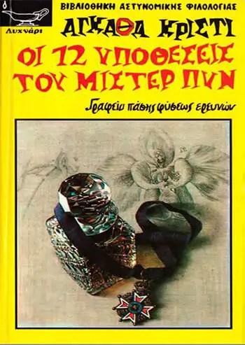 «Οι 12 υποθέσεις του μίστερ Πυν», Αγκάθα Κρίστι