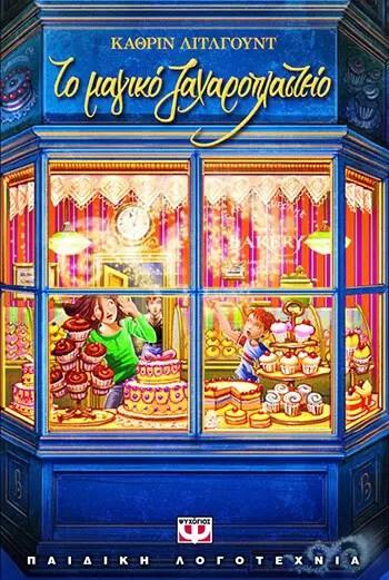 «Το μαγικό ζαχαροπλαστείο», Κάθριν Λίτλγουντ