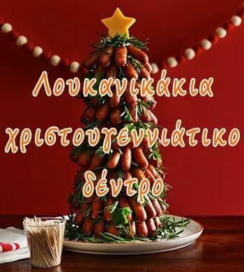 Λουκανικάκια χριστουγεννιάτικο δέντρο