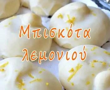 Μπισκότα λεμονιού