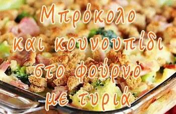 Μπρόκολο και κουνουπίδι στο φούρνο με τυριά