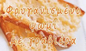 Φρυγανισμένο ψωμί με γραβιέρα
