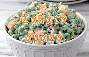 Σαλάτα αρακά