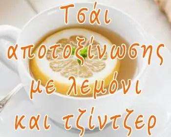 Τσάι αποτοξίνωσης με λεμόνι και τζίντζερ