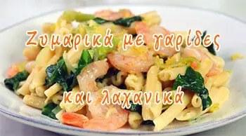 Ζυμαρικά με γαρίδες και λαχανικά