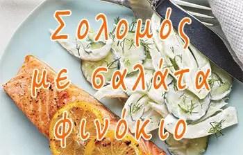 Σολομός με σαλάτα φινόκιο