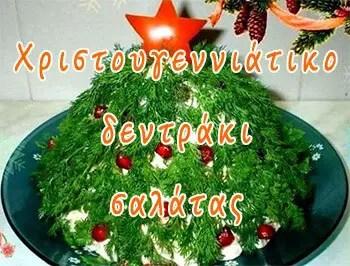 Χριστουγεννιάτικο δεντράκι σαλάτας