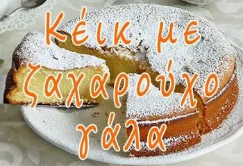 Κέικ με ζαχαρούχο γάλα