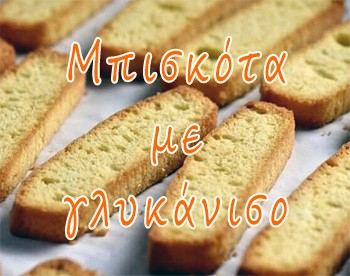 Μπισκότα με γλυκάνισο