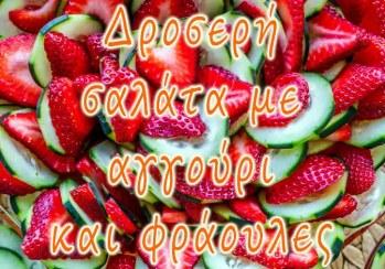 Δροσερή σαλάτα με αγγούρι και φράουλες