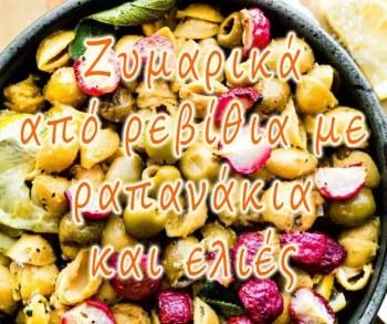 Ζυμαρικά από ρεβίθια με ραπανάκια και ελιές