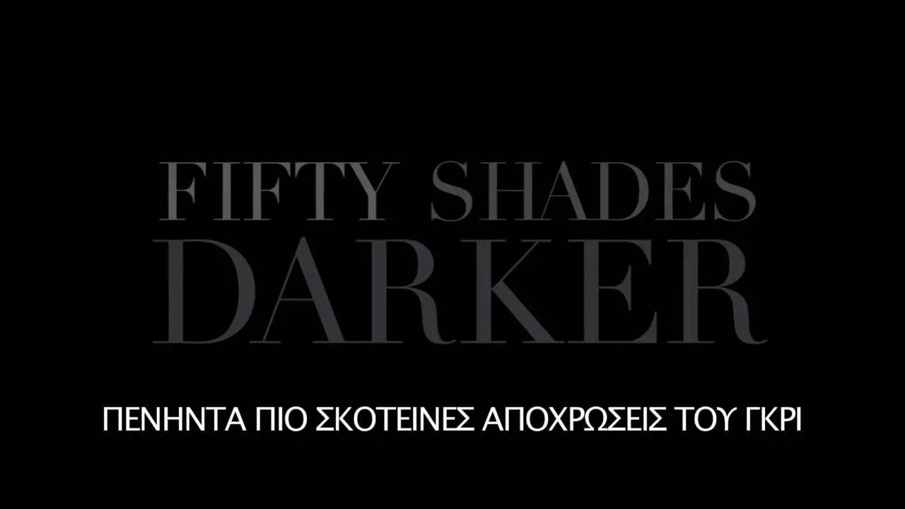 Πενήντα Πιο Σκοτεινές Αποχρώσεις του Γκρι - Fifty Shades Darker - 2017