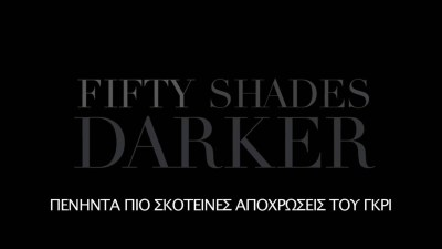 10636 - Πενήντα Πιο Σκοτεινές Αποχρώσεις του Γκρι - Fifty Shades Darker - 2017