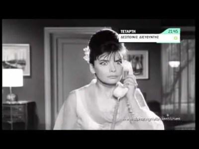 1964 - Δεσποινίς Διευθυντής - 1964